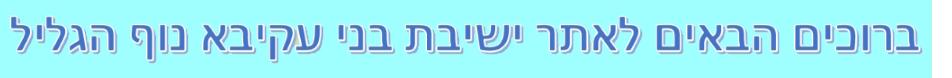 לגעת בחיים - אולפן עברי תורני לבני המנשה